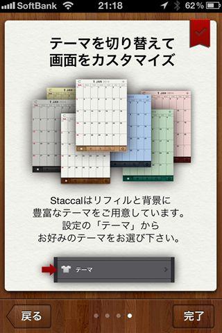 staccal1 5 [iPhone]カレンダーアプリの決定版!!本日リリースされた「Staccal」がデザインもUIも素敵すぎる件!