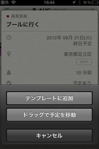 staccal1 50 [iPhone]カレンダーアプリの決定版!!本日リリースされた「Staccal」がデザインもUIも素敵すぎる件!