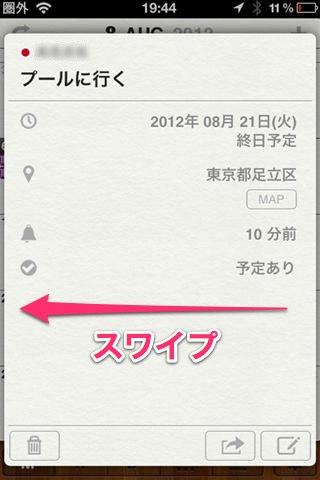 staccal1 51 [iPhone]カレンダーアプリの決定版!!本日リリースされた「Staccal」がデザインもUIも素敵すぎる件!