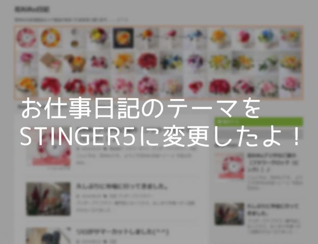 stinger5-1