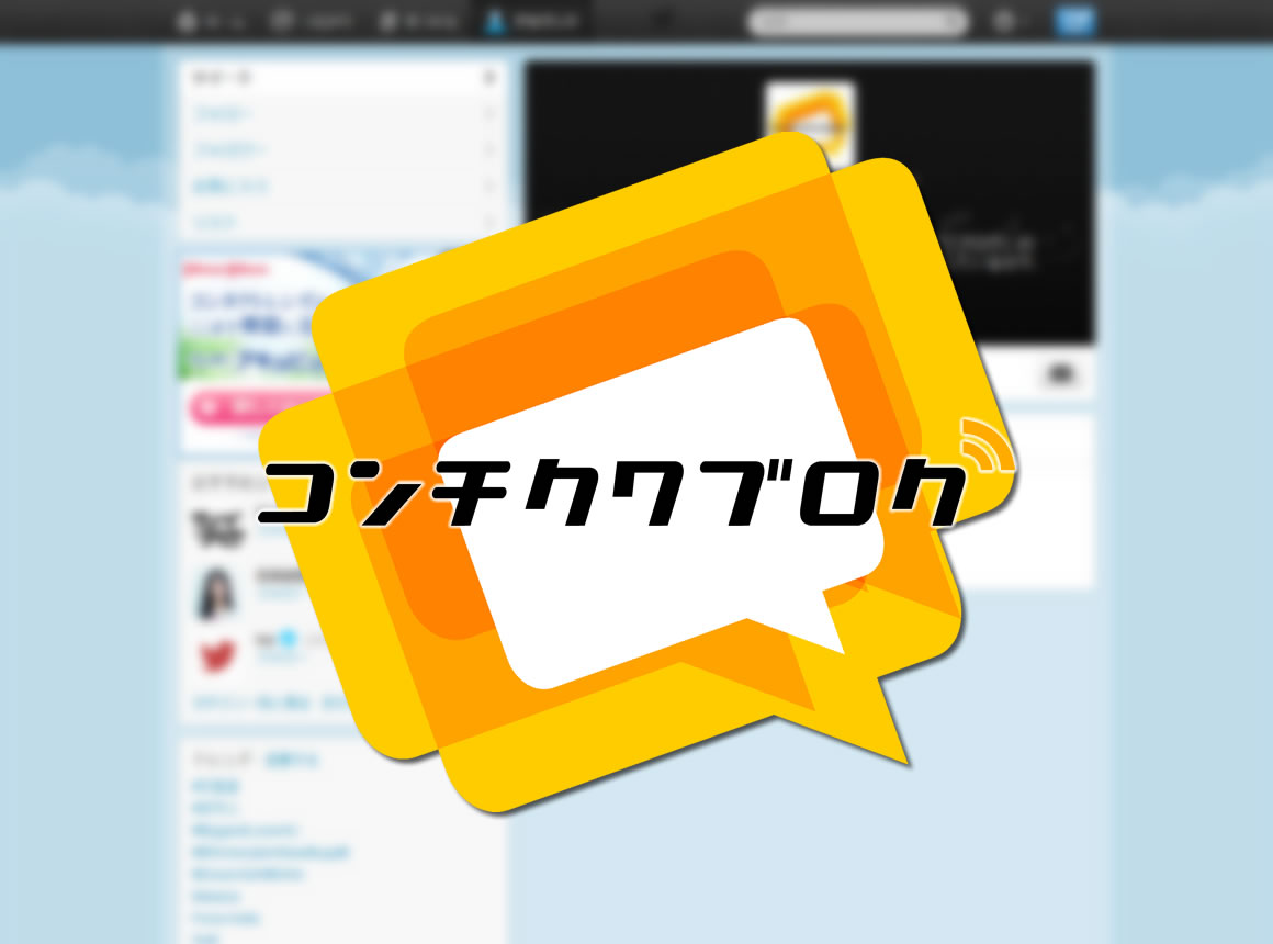 twitte_comchikuwacom1-1