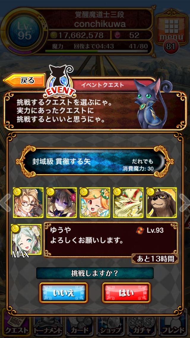 wiz-kouryaku1-5