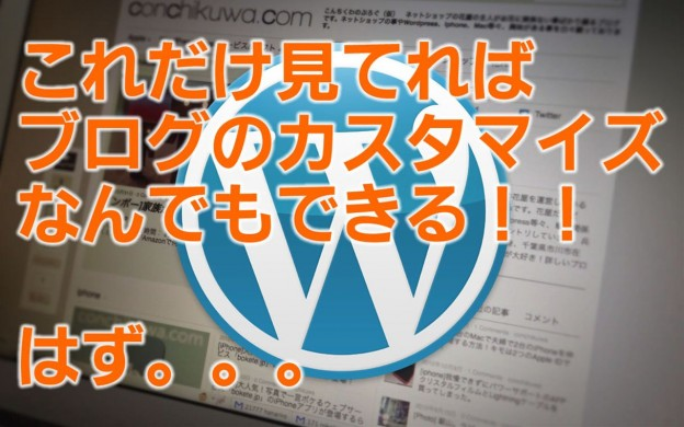 wordpress1-1