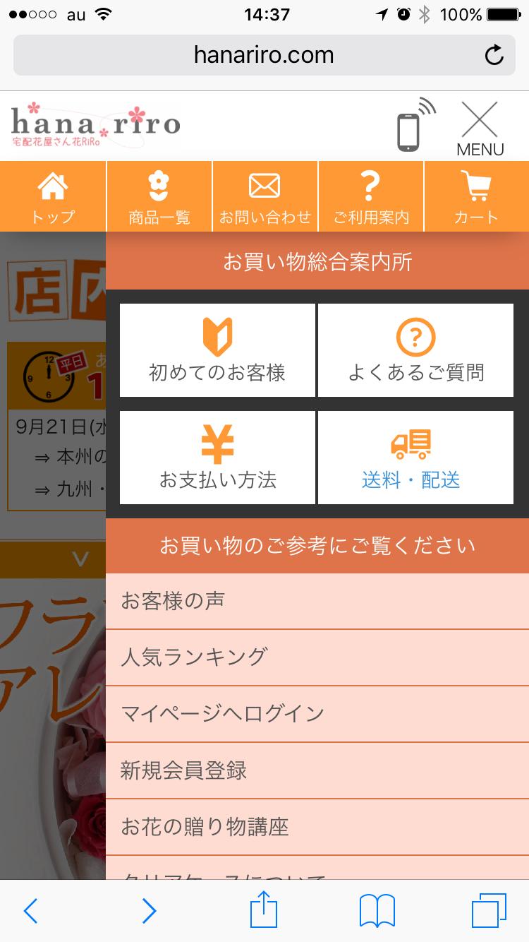 20160921-mobile3