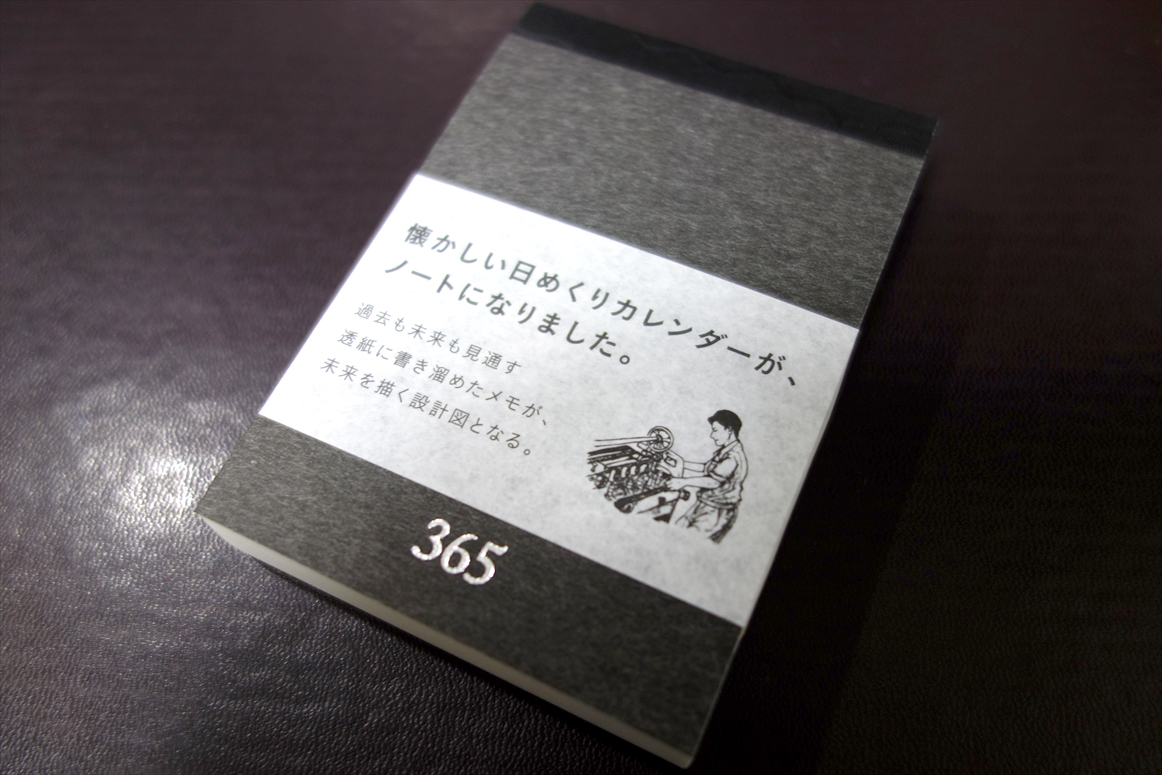 365note1-3