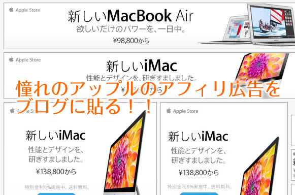 apple-affiriate1-5
