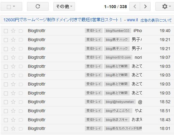Blogtrottr1 8