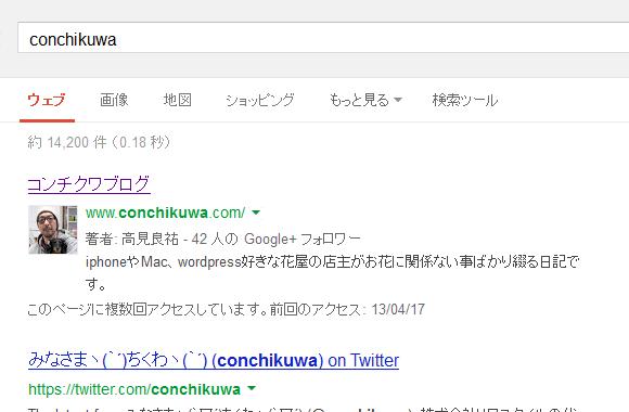 google-tyosya1-12