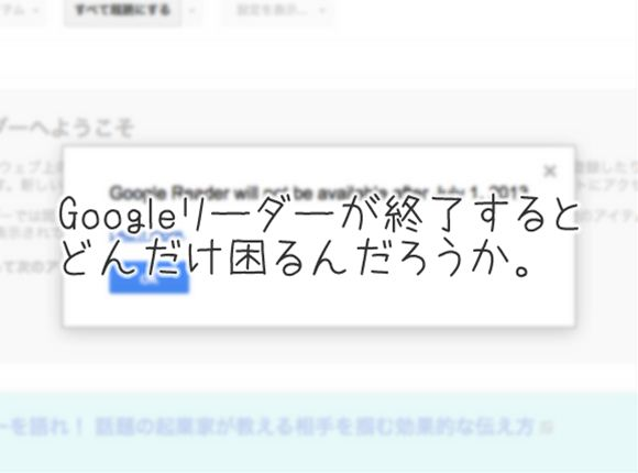 googlereadr1-1