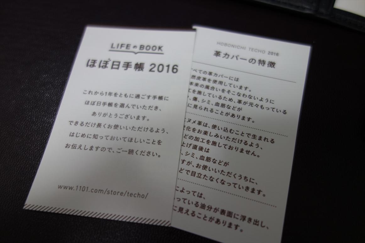 hobonichi1-15