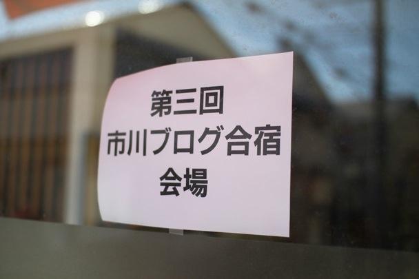Ichikawablog1 1