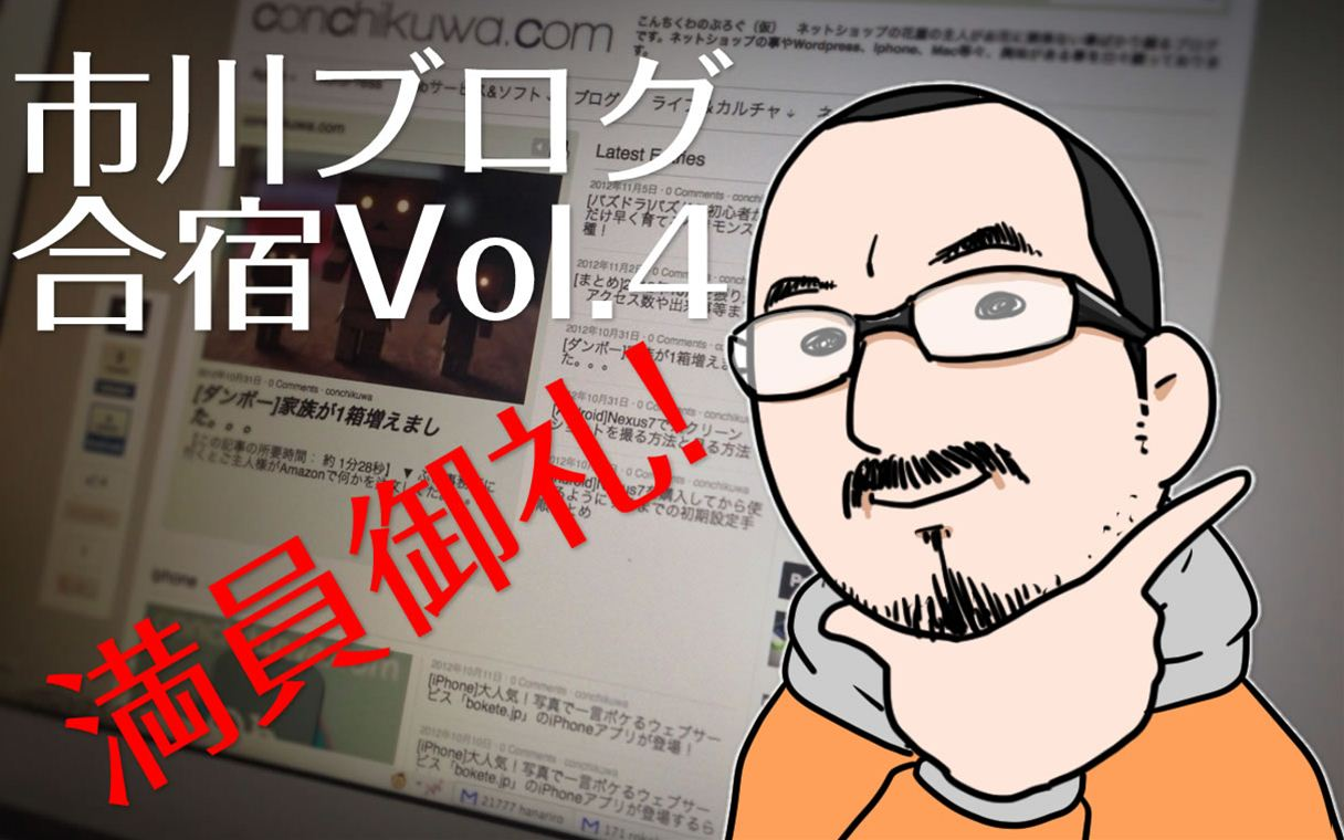 ichikawablog2-1