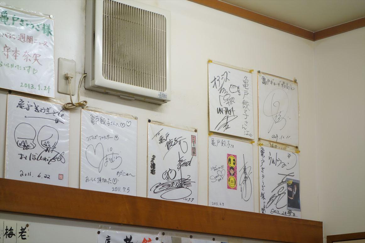 kameido-gyouza1-12