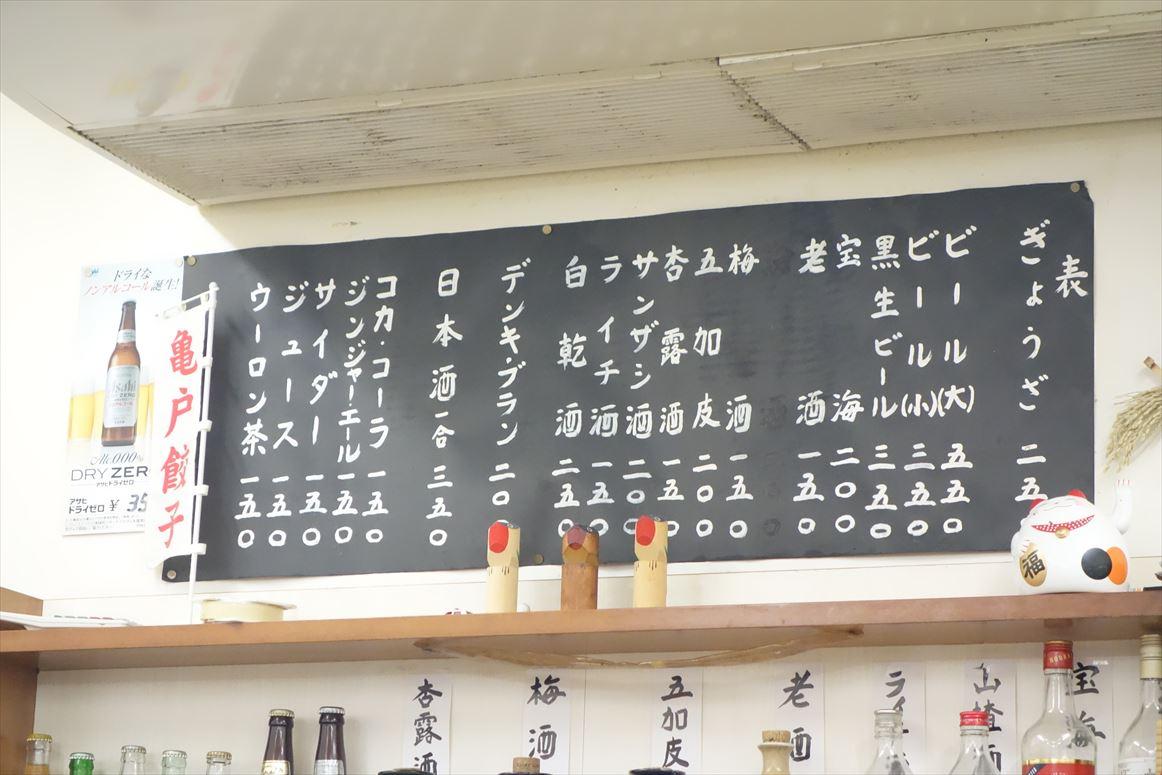 kameido-gyouza1-13