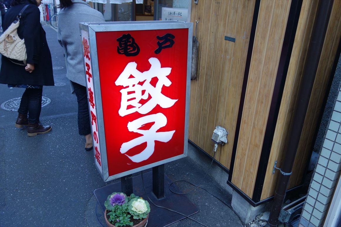 kameido-gyouza1-3