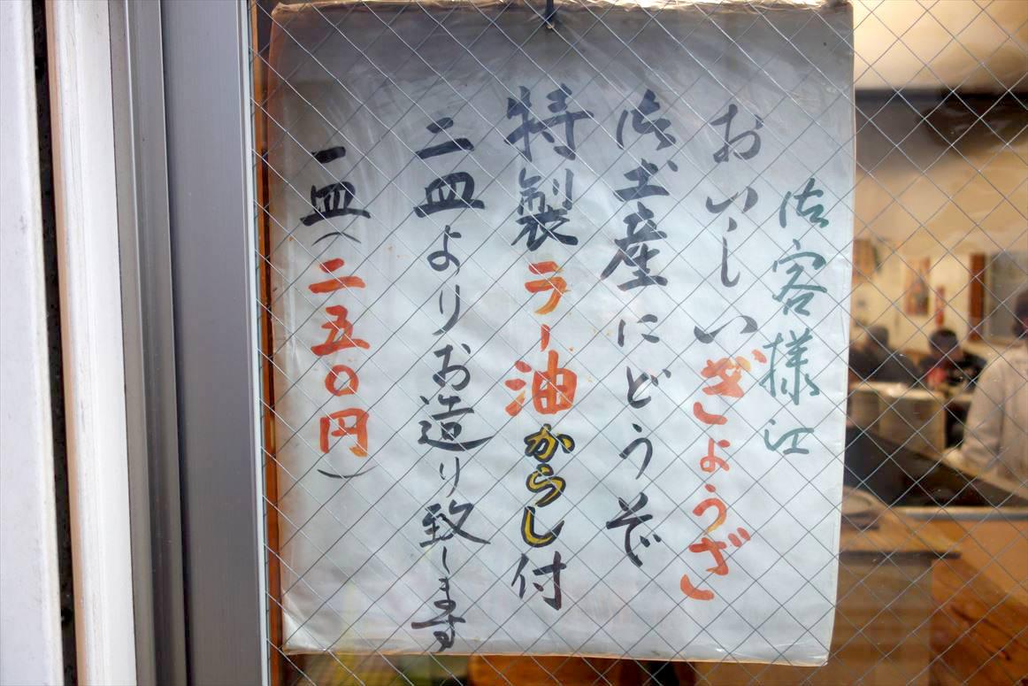 kameido-gyouza1-7