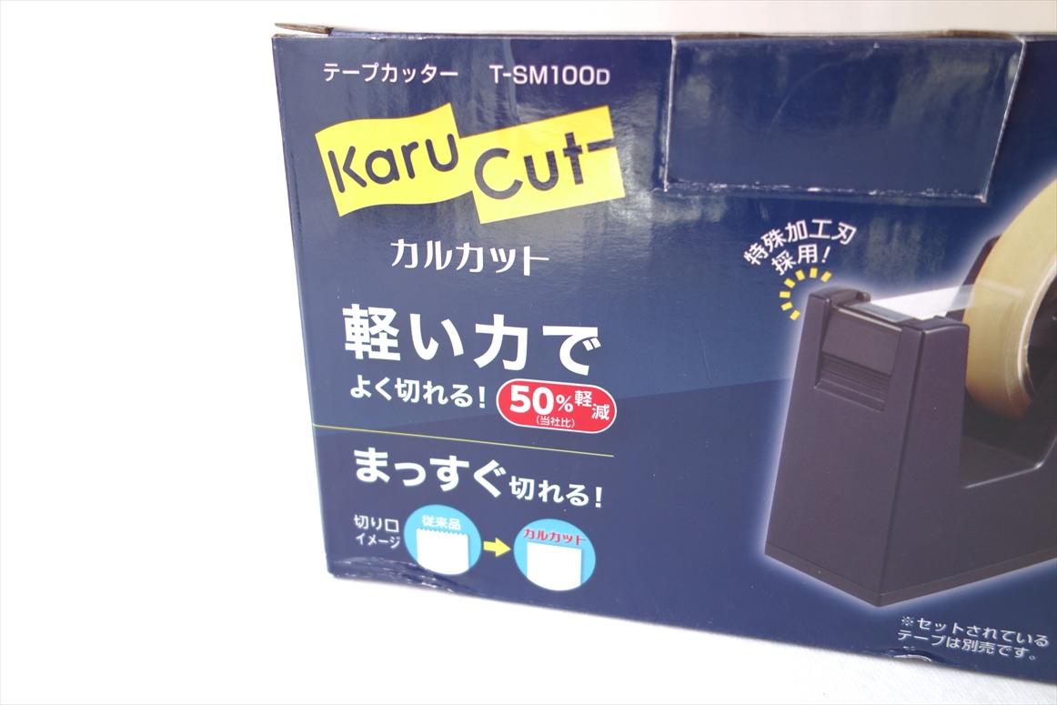 karucut1-2