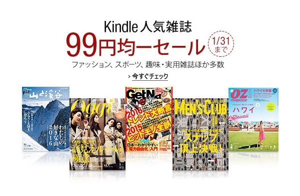 kindle_sale1-3