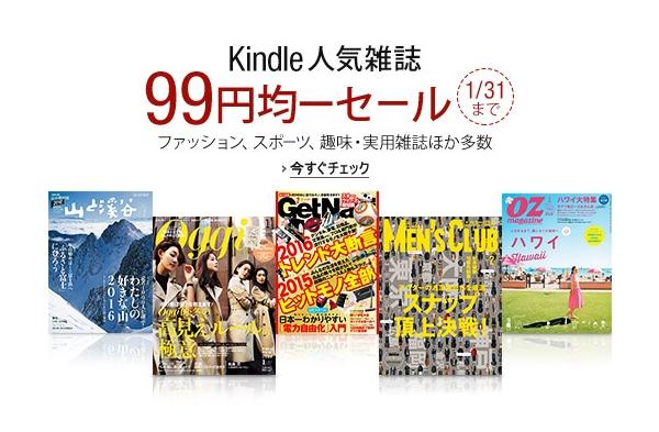 kindle_sale1-3