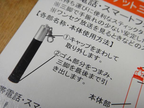 Sankyaku1 6