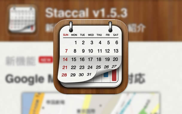 staccal-2-1