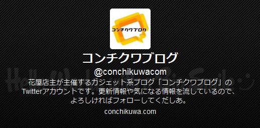 twitte_comchikuwacom1-2