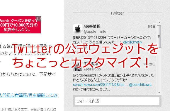 twitter_widgets1-0