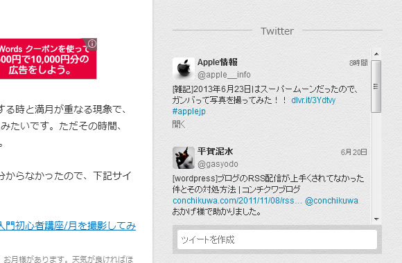 twitter_widgets1-1