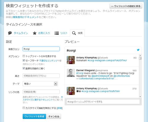 twitter_widgets1-2