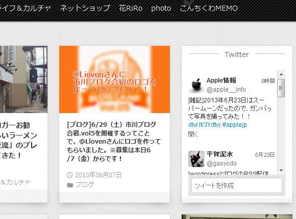 twitter_widgets1-3